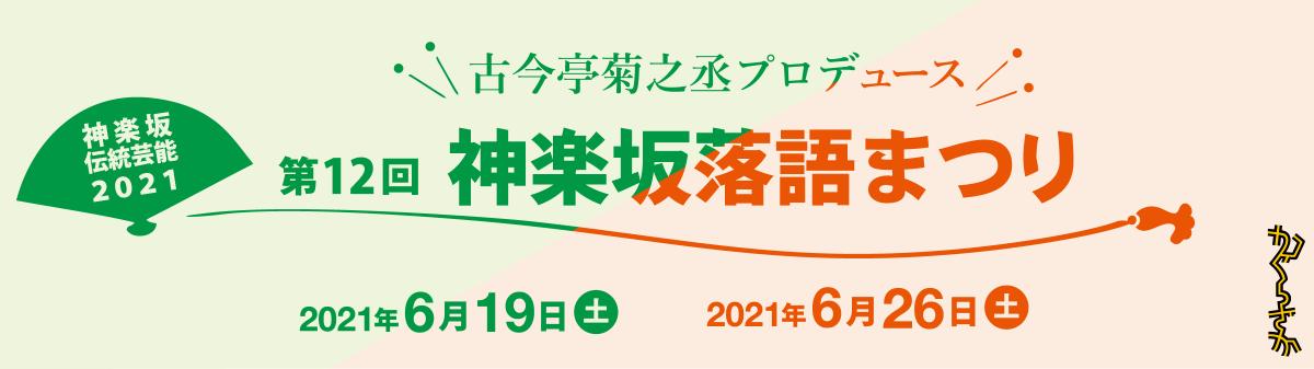 神楽坂伝統芸能2021